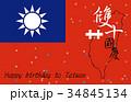 台湾 赤色 赤 34845134