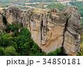 メテオラ(ギリシャ) 34850181
