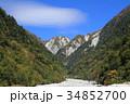 風景 船窪岳 北アルプスの写真 34852700