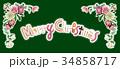 メリークリスマス クッキー 文字のイラスト 34858717