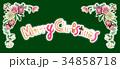 メリークリスマス クッキー 文字のイラスト 34858718