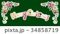 メリークリスマス クッキー 文字のイラスト 34858719