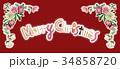 メリークリスマス クッキー 文字のイラスト 34858720