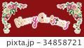 メリークリスマス クッキー 文字のイラスト 34858721