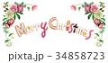 メリークリスマス クッキー 文字のイラスト 34858723