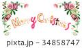 クッキー 文字 メッセージのイラスト 34858747