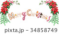 クッキー 文字 メッセージのイラスト 34858749