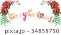 クッキー 文字 メッセージのイラスト 34858750