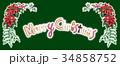 クッキー 文字 メッセージのイラスト 34858752