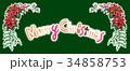 クッキー 文字 メッセージのイラスト 34858753