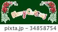 クッキー 文字 メッセージのイラスト 34858754