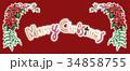 クッキー 文字 メッセージのイラスト 34858755