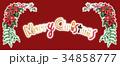 クッキー 文字 クリスマスのイラスト 34858777