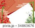 松竹梅 年賀状 ベクターのイラスト 34863676