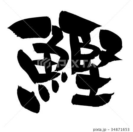 筆文字 鰹 かつお 一文字 イラスト 34871653