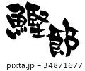 筆文字 筆書き 鰹節のイラスト 34871677