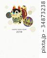 年賀2018 年賀状 犬のイラスト 34873238
