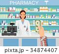薬局 薬 薬屋のイラスト 34874407