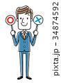 ベクター 男性 ビジネスマンのイラスト 34874592