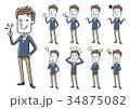 ポーズ ベクター 表情のイラスト 34875082