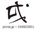 戌 筆文字 干支のイラスト 34882801