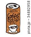 缶コーヒー 水彩画 34882958