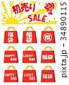 福袋 ラッキーバッグ 初売りのイラスト 34890115