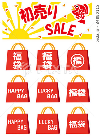 初売り 福袋 34890115