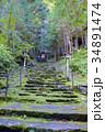 石段 苔 御嶽神社里宮の写真 34891474