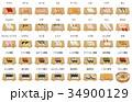 寿司 鮨 握り寿司のイラスト 34900129