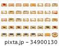 寿司 鮨 握り寿司のイラスト 34900130