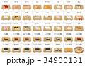 寿司 鮨 握り寿司のイラスト 34900131
