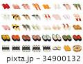 寿司 鮨 握り寿司のイラスト 34900132