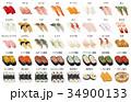 寿司 鮨 握り寿司のイラスト 34900133