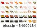 寿司 鮨 握り寿司のイラスト 34900134