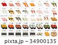 寿司 鮨 握り寿司のイラスト 34900135