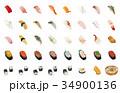 寿司 鮨 握り寿司のイラスト 34900136