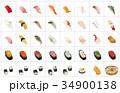 寿司 鮨 握り寿司のイラスト 34900138