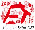 年賀状 戌 正月のイラスト 34901387