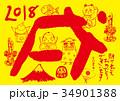 年賀状 戌 正月のイラスト 34901388