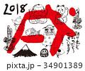 年賀状 戌 正月のイラスト 34901389
