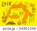 年賀状 戌 正月のイラスト 34901390