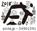年賀状 戌 正月のイラスト 34901391