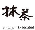 抹茶 筆文字 文字のイラスト 34901696