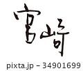 宮崎 筆文字 34901699