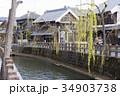 佐原 古民家 川の写真 34903738