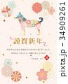 年賀状 犬 戌年のイラスト 34909261