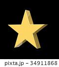 金の星, スター 34911868