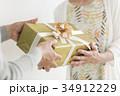 プレゼント 34912229