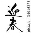 迎春③ 34916273